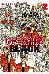 はたらく細胞BLACK(2) (モーニングコミックス) Kindle版