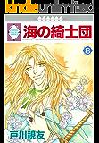 海の綺士団(8) (冬水社・いち*ラキコミックス)