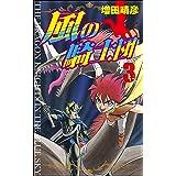 風の騎士団 (3) (ぶんか社コミックス)