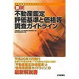 要説不動産鑑定評価基準と価格等調査ガイドライン