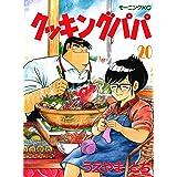 クッキングパパ(20) (モーニングコミックス)
