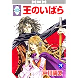 王のいばら 3巻 (冬水社・いち*ラキコミックス)