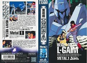 重戦機エルガイムMetal.1 [VHS]