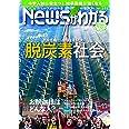 月刊ニュースがわかる 2021年 5月号 【巻頭特集:イチから学ぼう 脱炭素社会】