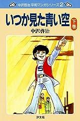 中沢啓治 平和マンガシリーズ 2巻 いつか見た青い空 下巻 Kindle版