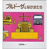ブルドーザとなかまたち (幼児絵本シリーズ)