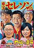 東京セレソンデラックス「わらいのまち」 [DVD]