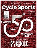 CYCLE SPORTS (サイクルスポーツ) 2020年5月号