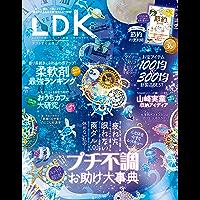 LDK (エル・ディー・ケー) 2021年8月号 [雑誌]