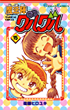 魔法陣グルグル 15巻 (デジタル版ガンガンコミックス)