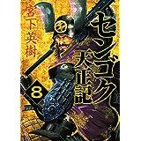 センゴク天正記(8) (ヤングマガジンコミックス)