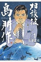 相談役 島耕作(1) (モーニングコミックス) Kindle版
