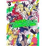 おちこぼれフルーツタルト 3巻 (まんがタイムKRコミックス)