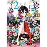 夜森の国のソラニ 2巻 (まんがタイムKRコミックス)