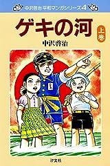 中沢啓治 平和マンガシリーズ 4巻 ゲキの河 上巻 Kindle版