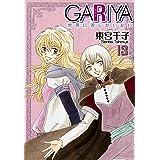GARIYA-世界に君しかいない-(13) (冬水社・いち*ラキコミックス)