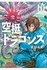 空挺ドラゴンズ(10) (アフタヌーンコミックス) Kindle版