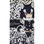けものフレンズ HD(720×1280)壁紙 タイリクオオカミ