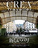 CREA Traveller 2018 Spring NO.53[雑誌]
