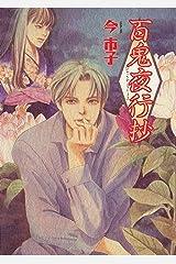 百鬼夜行抄(6) (Nemuki+コミックス) Kindle版