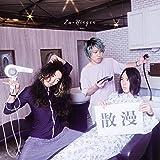 散漫※通常盤(CD)