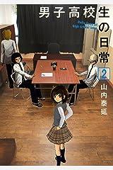 男子高校生の日常 2巻 (デジタル版ガンガンコミックスONLINE) Kindle版