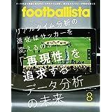 月刊footballista (フットボリスタ) 2019年 08月号 [雑誌]