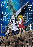 夜明けの旅団(3) (モーニングコミックス)