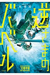 逆さまのバベル(1) (コミックDAYSコミックス) Kindle版