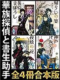 華族探偵と書生助手 全4冊合本版 (講談社X文庫)
