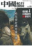 中國紀行CKRM Vol.15 (主婦の友ヒットシリーズ)