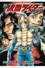 新 仮面ライダーSPIRITS(14) (月刊少年マガジンコミックス) Kindle版