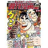 週刊漫画TIMES 2021年9/10号 [雑誌] (週刊漫画TIMES)