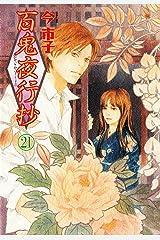 百鬼夜行抄(21) (Nemuki+コミックス) Kindle版