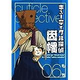 キューティクル探偵因幡 6巻 (デジタル版Gファンタジーコミックス)