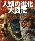 人類の進化 大図鑑 【コンパクト版】