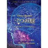 三つの脳: 魂と体を癒やすための実践法