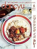 dancyu(ダンチュウ) 2017年6月号「エブリシング イズ カレー」