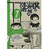 僕の小規模な生活(1) (モーニングコミックス)
