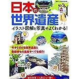 イラスト図解と写真でよくわかる!  日本の世界遺産 (朝日ジュニア学習年鑑別冊)