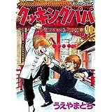 クッキングパパ(91) (モーニングコミックス)