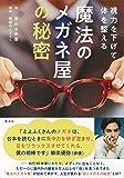 視力を下げて体を整える 魔法のメガネ屋の秘密