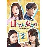 甘くない女たち~付岩洞<プアムドン>の復讐者~DVD-BOX2
