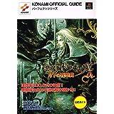 悪魔城ドラキュラX~月下の夜想曲~公式ガイド (KONAMI OFFICIAL GUIDEパーフェクトシリーズ)