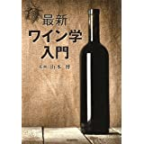 最新ワイン学入門