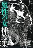 魔性の女挿絵集: 大正~昭和初期の文学に登場した妖艶な悪女たち (らんぷの本)