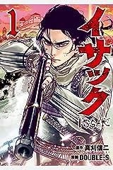 イサック(1) (アフタヌーンコミックス) Kindle版