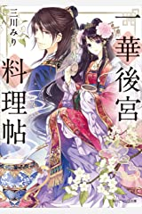 一華後宮料理帖 (角川ビーンズ文庫) Kindle版
