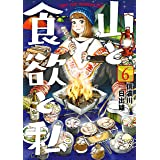 山と食欲と私 6巻: バンチコミックス