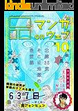 マンガ on ウェブ第10号 [雑誌] (佐藤漫画製作所)